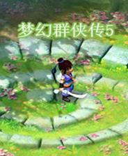 梦幻群侠传5 手机正式版