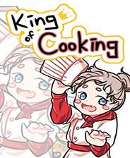 King of Cooking 完整存档版