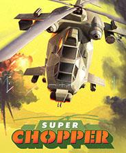超级直升机 中文存档版