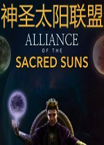 神圣太阳联盟