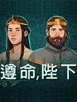 遵命陛下 中文硬盘版