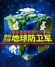 数码方块地球防卫军 中文正式版