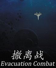 撤离战 中文纯净版
