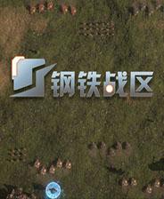 钢铁战区 中文免安装版