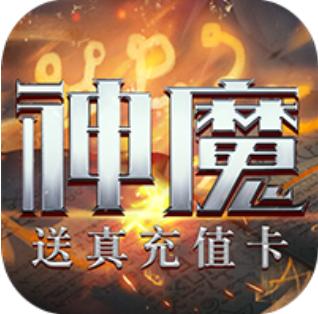 刀剑神魔录(1元商城版)自动返利版安卓BT版