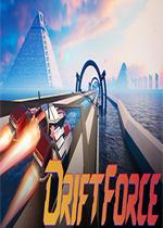 DriftForce 最新版