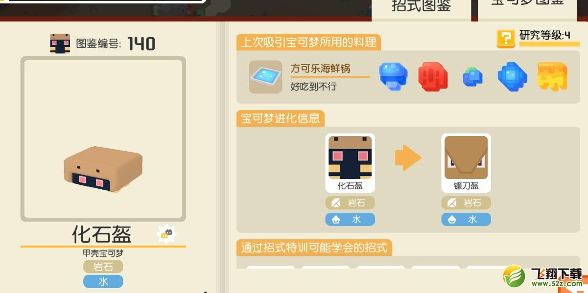 《宝可梦大探险》化石盔配方介绍