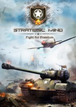 战略思维:为自由而战