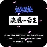 魁男塾疾风一号生 中文版