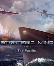战略思维:太平洋