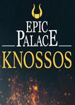 史诗宫殿:克诺索斯 免费汉化版