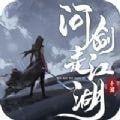 问剑走江湖 V1.2 安卓版