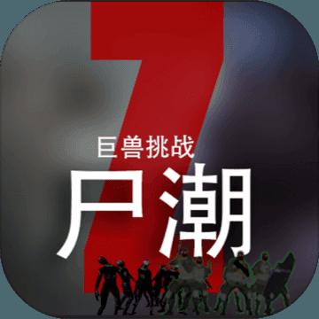 尸潮巨兽挑战 V1.0 苹果版