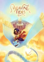 Weaving Tides 全DLC整合版