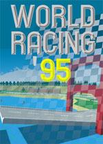 世界赛车95 免安装绿色版