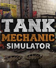 坦克维修模拟器 STEAM解锁版