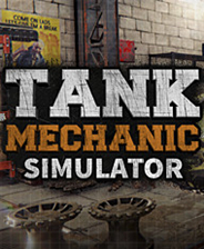 坦克维修模拟器 免安装硬盘版