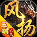风扬传奇手游正版下载-风扬传奇游戏安卓版V1.0下载