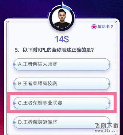 王者荣耀答题冲榜全部答案介绍 答题冲榜攻略分享