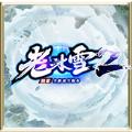 龙族神途老冰雪2手游下载-龙族神途老冰雪2安卓版下载V1.0