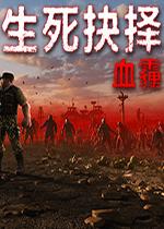 生死抉择:血霾 完美免费版