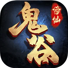 鬼谷修仙 V1.0.2 iOS版