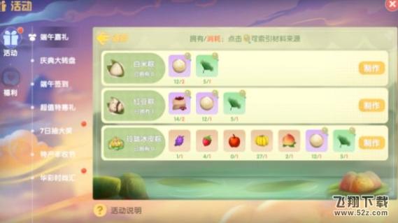 摩尔庄园手游粽子食谱配方及制作方法介绍
