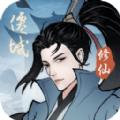 永恒修仙剑修渡劫 V1.0 安卓版