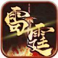 雷霆王者传奇游戏下载-雷霆王者传奇安卓版下载V1.0