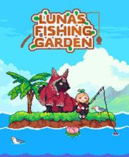 路纳的钓鱼花园