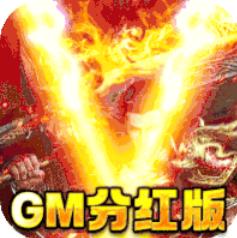 神魔齐天GM分红版 上线即免费领VIP3