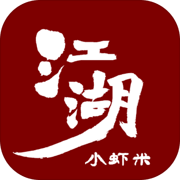 江湖小虾米
