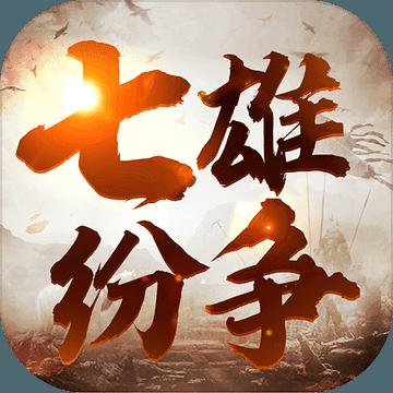 七雄纷争 PC版
