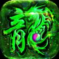 雄霸武神之王者传世 V1.0 安卓版