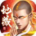 西游地藏王 V1.0 安卓版