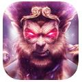 魔猴主宰 V1.0 安卓版