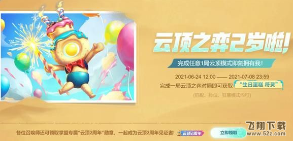 云顶之弈生日蛋糕符灵获得方法介绍