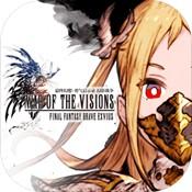 最终幻想:勇气启示录幻影战争 兑换码