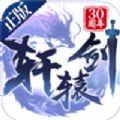 轩辕剑之噬天 V1.0 安卓版