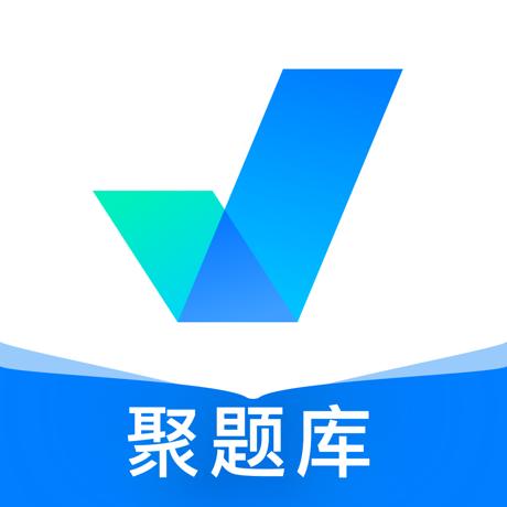 聚题库 V1.0.0 苹果版