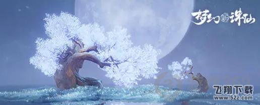 梦幻新诛仙天问残局任务怎么做-梦幻新诛仙天问残局任务攻略