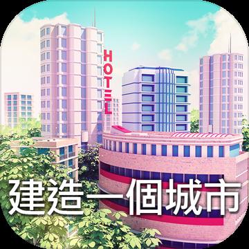 城市岛屿3:建筑模拟 V2.2.9 破解版