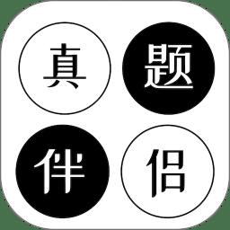 真题伴侣 V2.1.31 安卓版