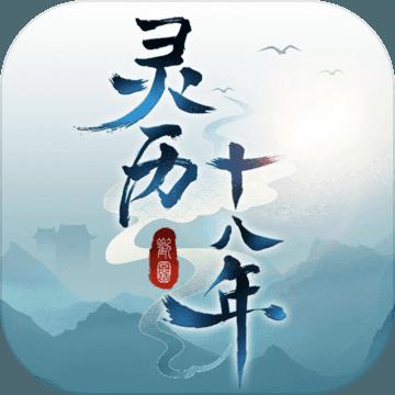 灵历十八年 最新iOS版