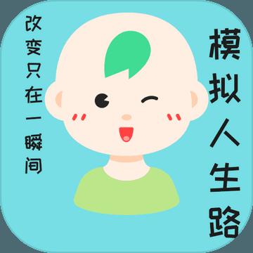 模拟人生路 V1.09 最新iOS版
