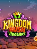 王国保卫战复仇