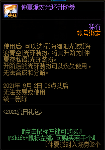 dnf唤醒夏天音乐盛会活动奖励一览_52z.com