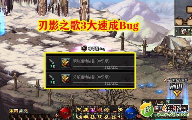 dnf刃影卡bug技巧攻略_52z.com