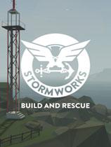 风暴工程:建筑与救援