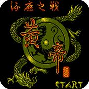 黄帝涿鹿之战 中文版